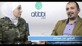 آلام الظهر والعمود الفقري الدكتور بدر عبيدات