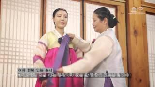 이천 교육 : 설봉서원 예절 교육02 _ 여자한복 바르…