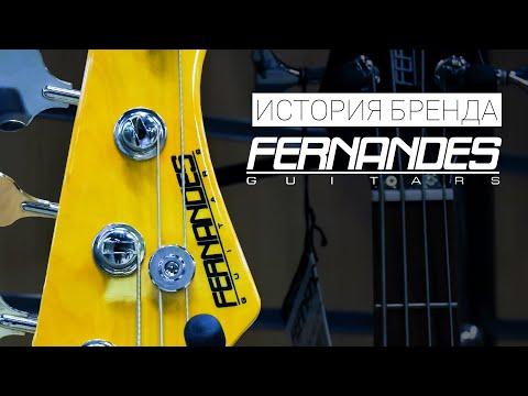История Fernandes Guitars