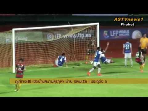 ASTV - ภูเก็ตเอฟซีพ่ายอัลเมเรีย1 - 3