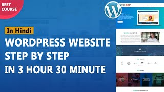 How To Make a WordPress Website | Step by Step For Beginners  Complete WordPress Tutorials in Hindi
