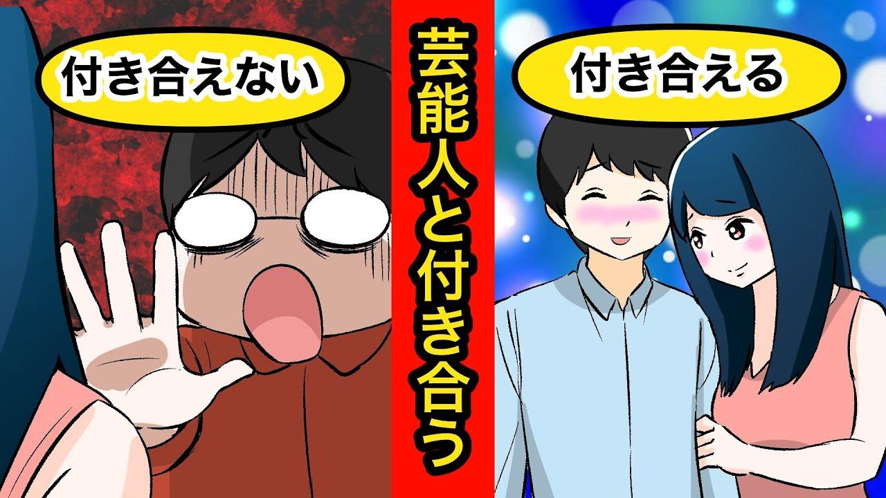 【漫画】有名芸能人やアイドルと付き合う方法【マンガ動画】