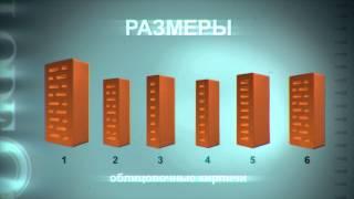 видео Производство белого кирпича - Оборудование мини производства