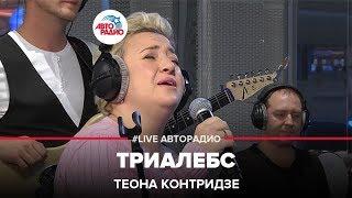 Теона Контридзе - Триалебс (#LIVE Авторадио)