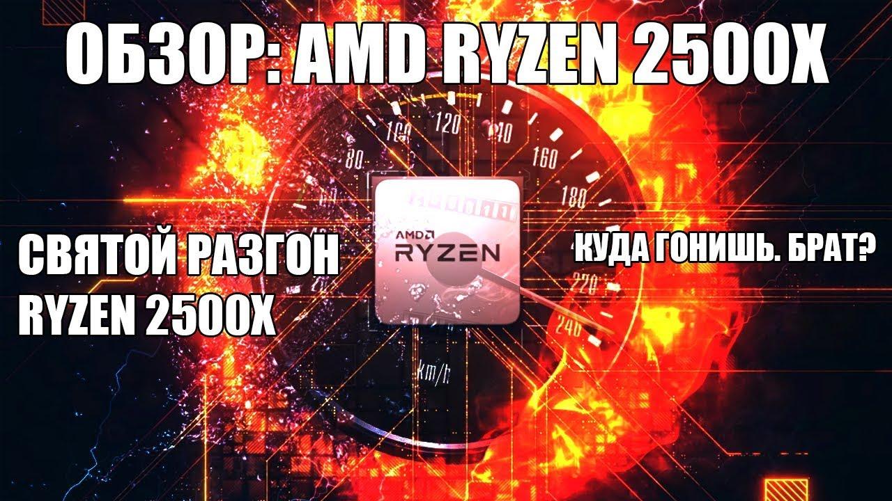 Обзор процессора AMD RYZEN 2500X | Разгон и сравнение с RYZEN 2600