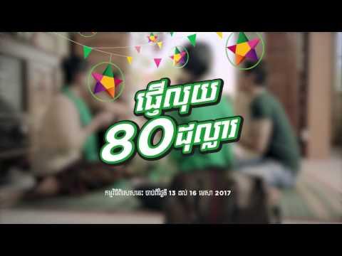Khmer New Year Bonus from Smart