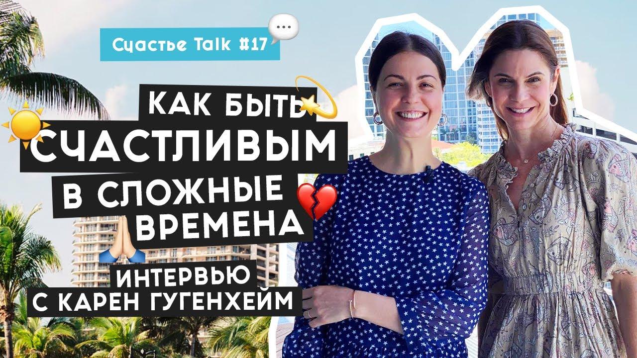 Счастье в трудные времена и Всемирный Саммит по Счастью (WOHASU) | Счастье Talk #17