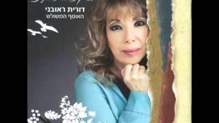 דורית ראובני - אלבום אדם צובר זכרונות האוסף המשולש דיסק 1