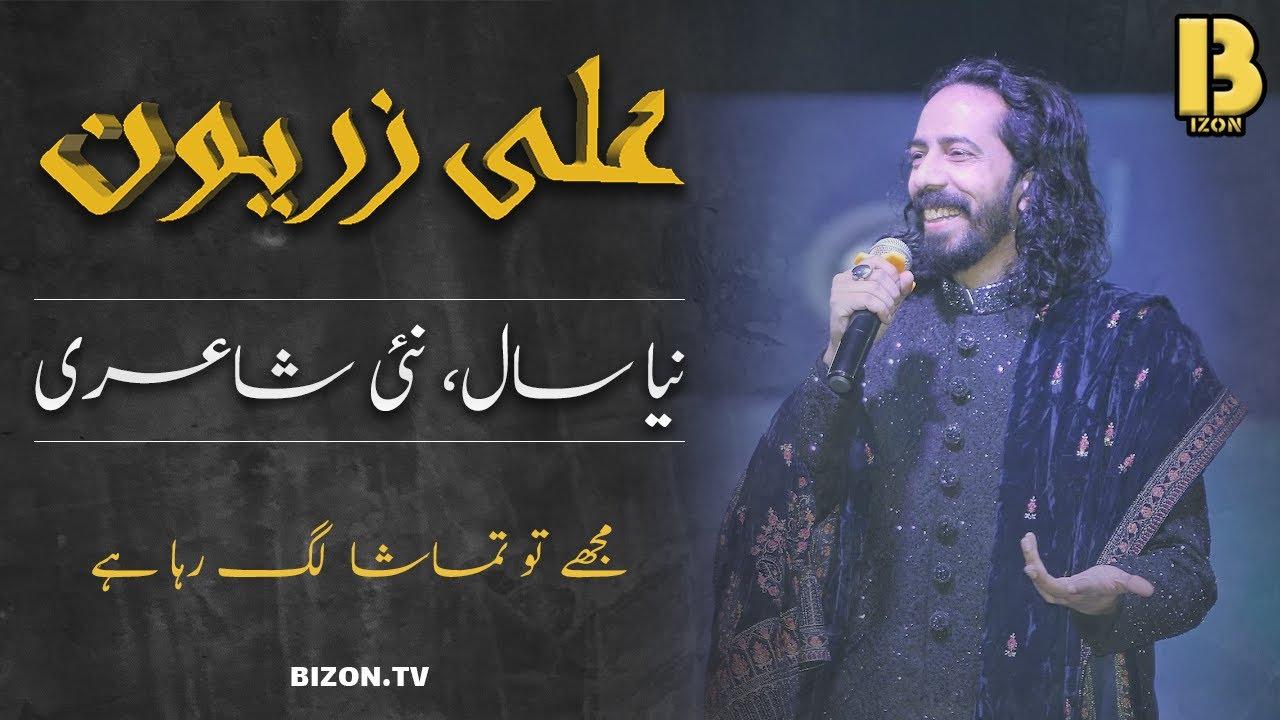 Ali Zaryoun: Mujay Tu Tamasha Lag Raha He ... Urdu/Hindi Poetry (Bizon TV)