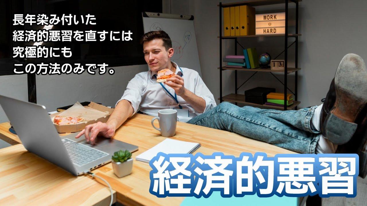 【作戦会議521】 無料で、しかもセルフで経済的悪習を直す方法
