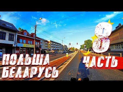 Мотопутешествие по Европе. Часть 8 Польша Беларусь