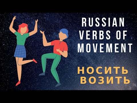 Russian Verbs Of Movement// How To Say CARRY In Russian // нести, носить, возить, везти,  водить