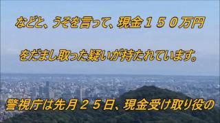 今年1月、東京・大田区で起きたオレオレ詐欺事件で、警視庁が現金受け...