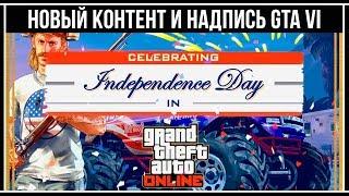 GTA Online: Новый контент «День независимости» и надпись GTA VI