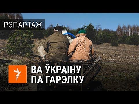 Церазь мяжу. Ва Ўкраіну па гарэлку | В Украину за водкой