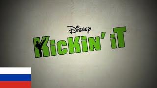 Kickin' It - Intro (русский/Russian)