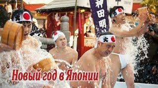 видео Как празднуют Новый год в Японии