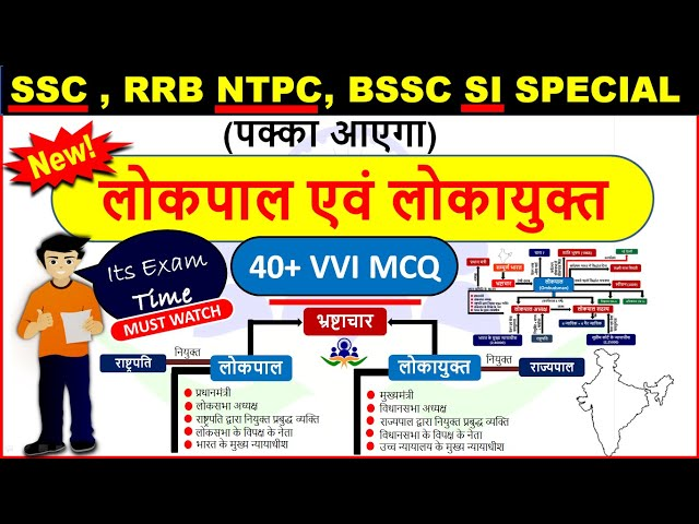Lokpal and Lokayukta polity in Hindi | SSC, RRB NTPC , UPSC Notes with MCQ | Study Corner Lecture