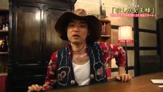 【放送は終了いたしました】 タンソク役 今野浩喜インタビュー ***10...