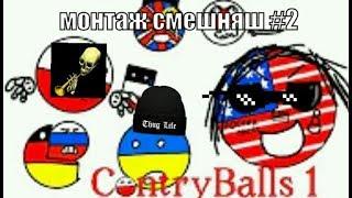 Монтаж Смешняш #2
