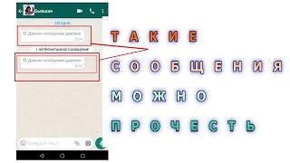 Как восстановить сообщение в WhatsApp