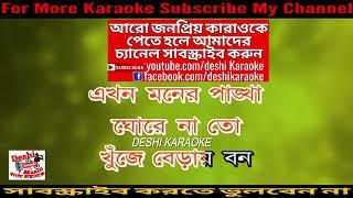 Pankha Pankha | Momotaz | Bangla Karaoke | Deshi Karaoke