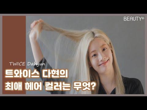 어떤 염색이든 #소화력갑 트와이스 다현, 최애 컬러는 무엇? ㅣ 뷰티쁠(BEAUTY+)
