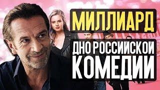 МИЛЛИАРД - ДНО РОССИЙСКОЙ КОМЕДИИ! (обзор фильма)