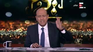 عمر أديب: 11/11 مش عزومة غلاء ولا ثورة .. العنوان غلط