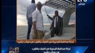 فيديو..الغيطي عن انقاذ محافظ البحيرة من الغرق: