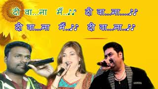 Pyar me dil de diya maine tujko dil jani Free Karaoke by Tarun Karaoke Maza