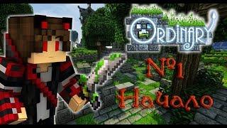 Начинаем играть на Ordinari Minecraft!!!