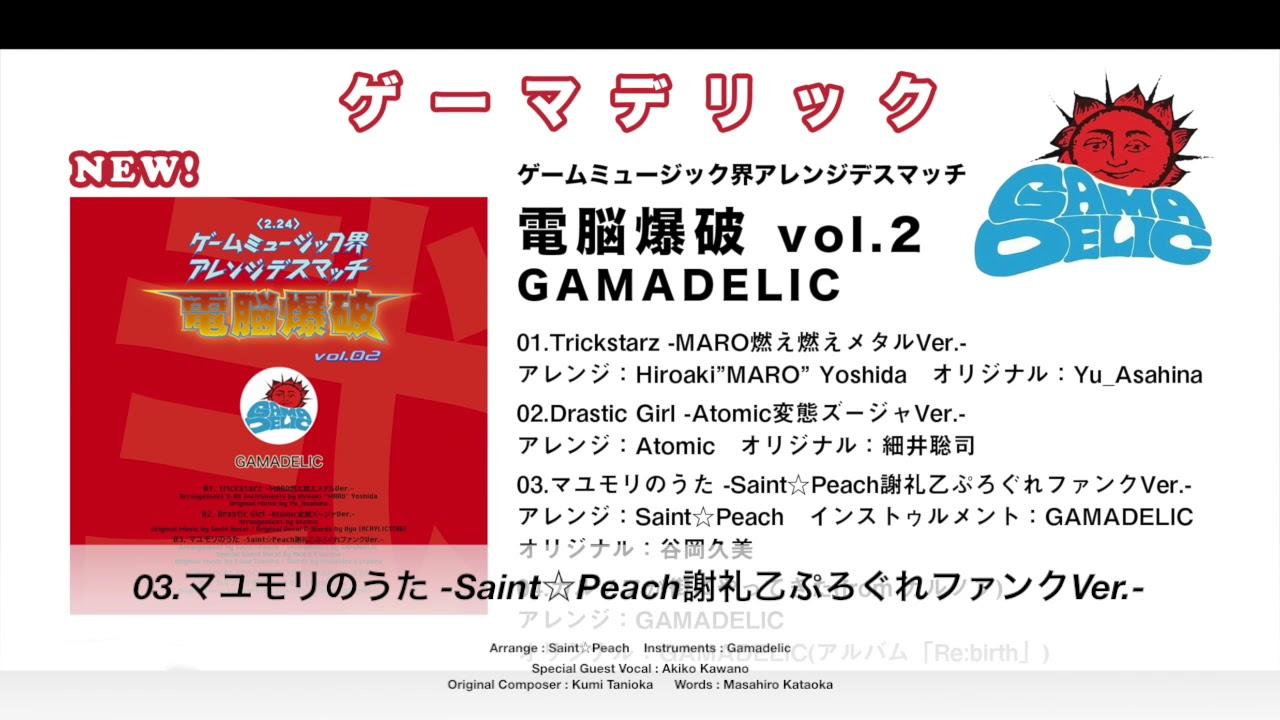 「ゲームミュージック界アレンジデスマッチ電脳爆破Vol.2」ゲーマデリック