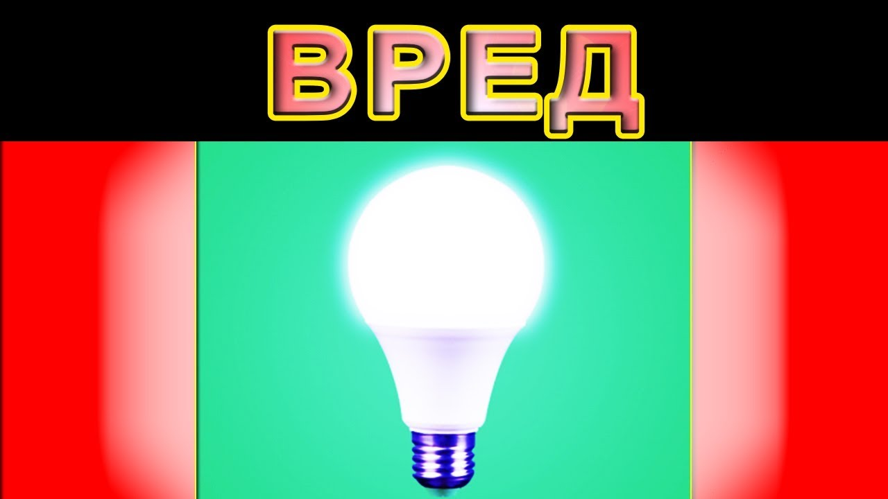 ЭНЕРГОСберегающие Лампы ВРЕДНЫ для Здоровья - ДОКАЗАНО, но это от нас СКРЫВАЮТ!