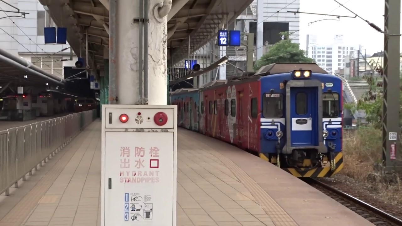 2019-01-15 新左營車站EMU500(EMU565+EMU566)第1月臺出站 - YouTube