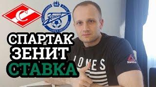 ПРОГНОЗ ФУТБОЛ | РОССИЯ | СПАРТАК - ЗЕНИТ | СТАВКИ НА СПОРТ