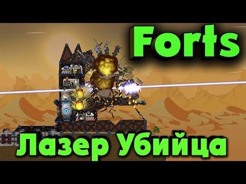 Самый опасный Форт - Игра Forts - выживание БОЕВОЙ Крепости