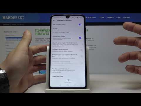 Секретные настройки на Huawei P30 Lite — Как войти в режим разработчика?