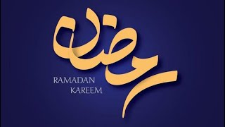 نشيدة رمضان رمضان - أباذر الحلواجي
