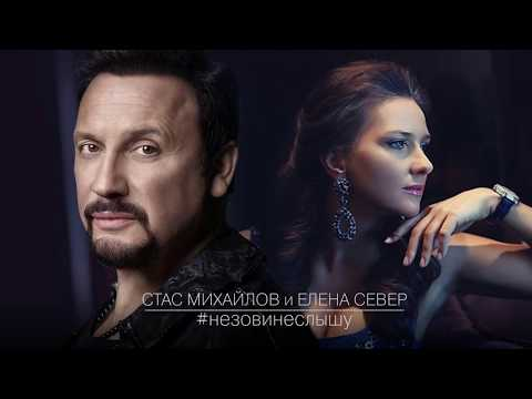 Песни Стас Михайлов - mp3-