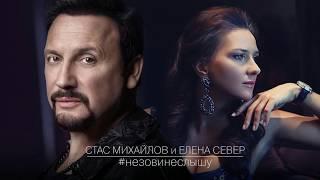 Стас Михайлов и Елена Север -  Не зови, не слышу текст