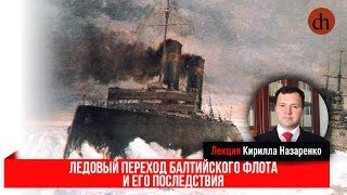 Ледовый поход 1918 года и его последствия