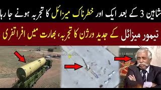 Pakistan test Another Longest range Missile after Shaheen 3 | Shaheen 3 Missile test || Ababeel test