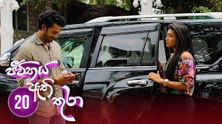 Jeevithaya Athi Thura | Episode 20 - (2019-06-10) | ITN Thumbnail