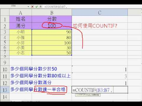 EXCEL 函數 COUNTIF 的用法 - YouTube