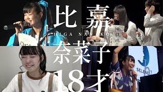 """~""""沖縄への思い""""まとめ~【比嘉奈菜子18才】アイドルネッサンス"""