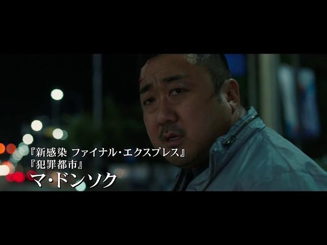 映画『守護教師』予告編