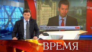 """Выпуск программы """"Время"""" в 21:00 от 10.02.2020"""