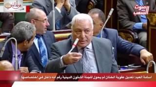 بالفيديو.. أسامة العبد: لجنة الشؤون الدينية لم تطلع على عقوبة الختان