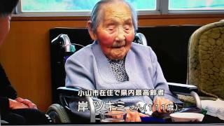 栃木県内最高齢者(111歳)岸ツキミさん(1905年8月31日生れ)